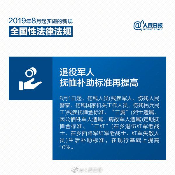 2020年浙江公务员考试时政:8月1日起,这些新法新规将影响你我生活