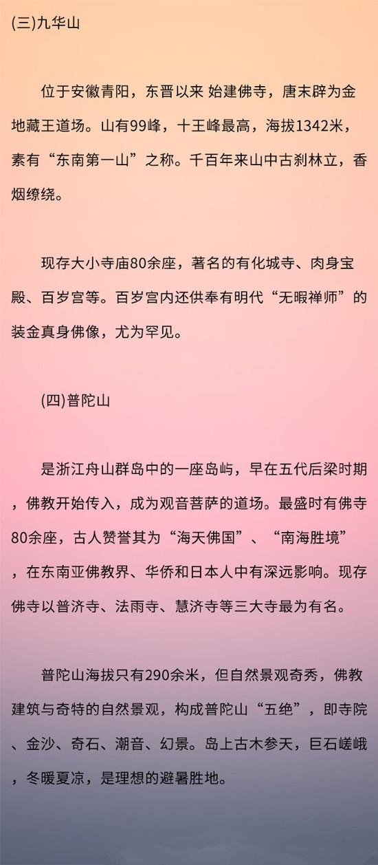 常识:细数中国的名山