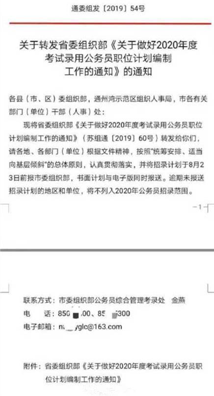 听说2020年江苏省考提前了?会和国考撞车吗?