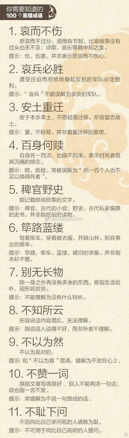 浙江公务员考考试中100个易错成语,备考必看!