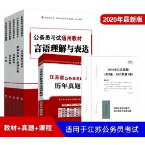 2020年江苏公务员考试通用教程
