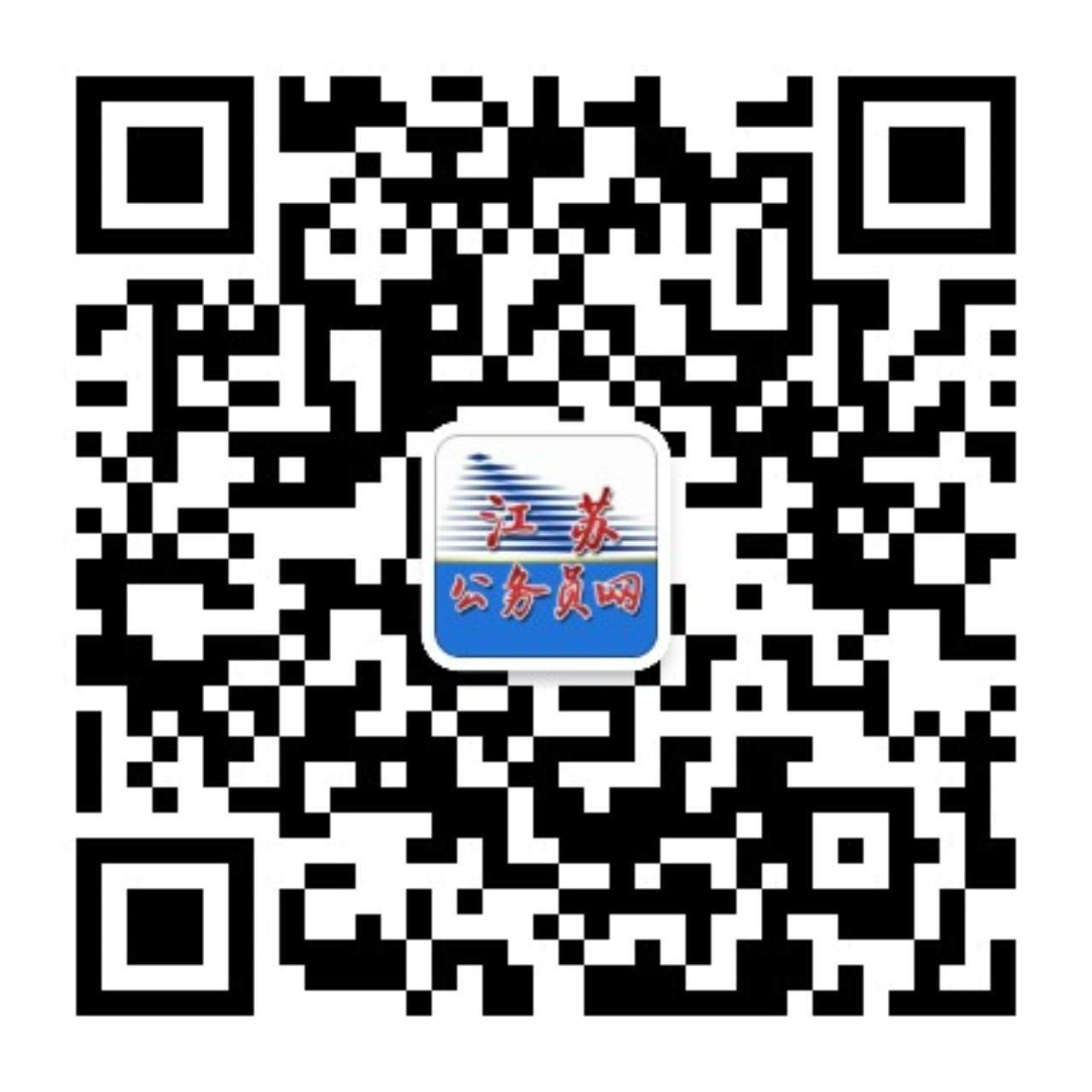 江苏公务员考试网二维码