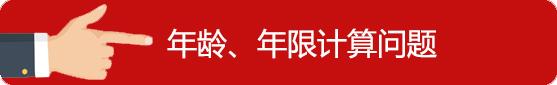 我能否报考江苏省考?