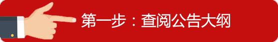 2020年江苏省考报考流程详解