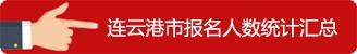 连云港人口2021总人数_2021江苏省连云港公务员考试报名人数统计汇总