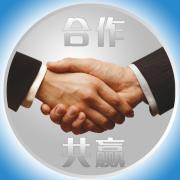 合作引领美好未来