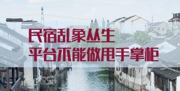 2021年江苏公务员考试申论热点:民宿乱象丛生 平台不能做甩手掌柜