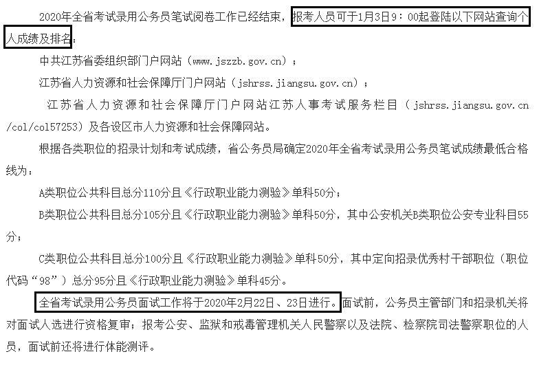 2020江苏省考笔试成绩明日可查?
