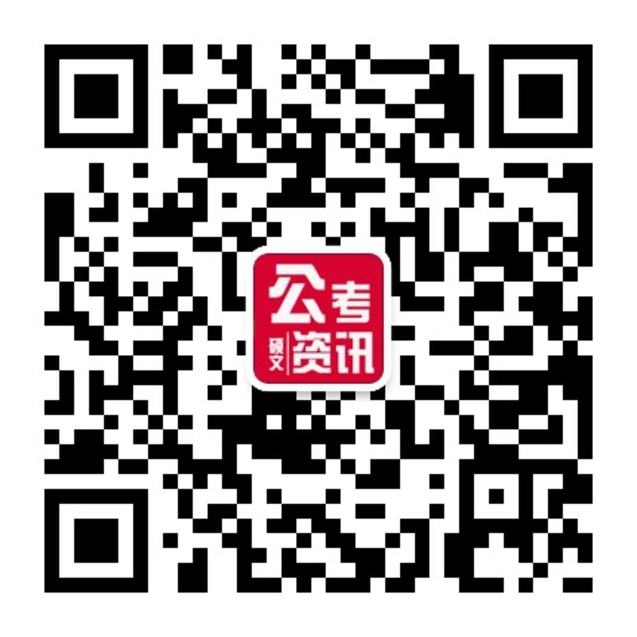 国家公务员考试网二维码