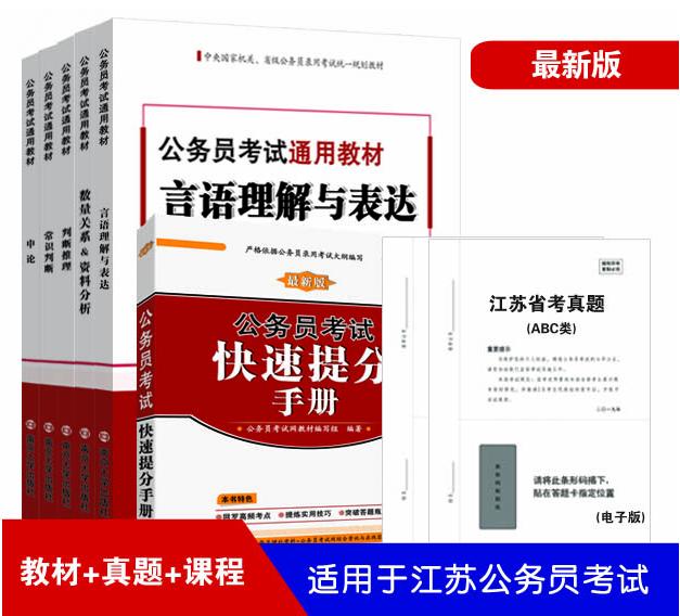 2021江苏省考解题技巧:类比推理背后的成语小故事