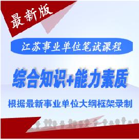 江苏事业单位课程