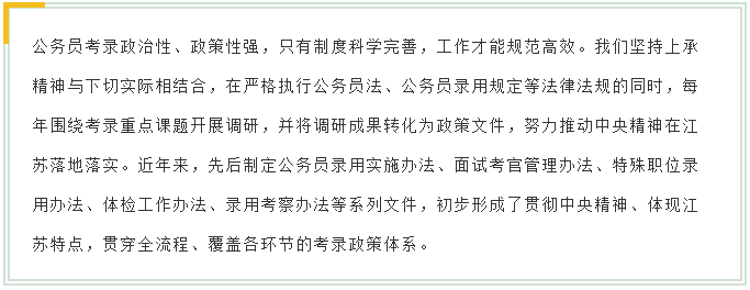 新变化!2020年江苏省考面试4方面解读!
