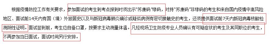 江苏省考面试