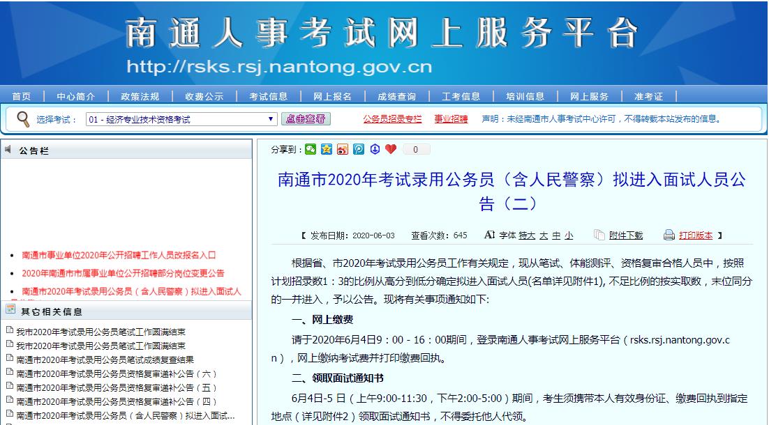 南通人事考试网网上服务平台