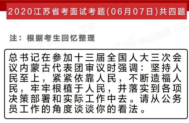 2020江苏省面题3