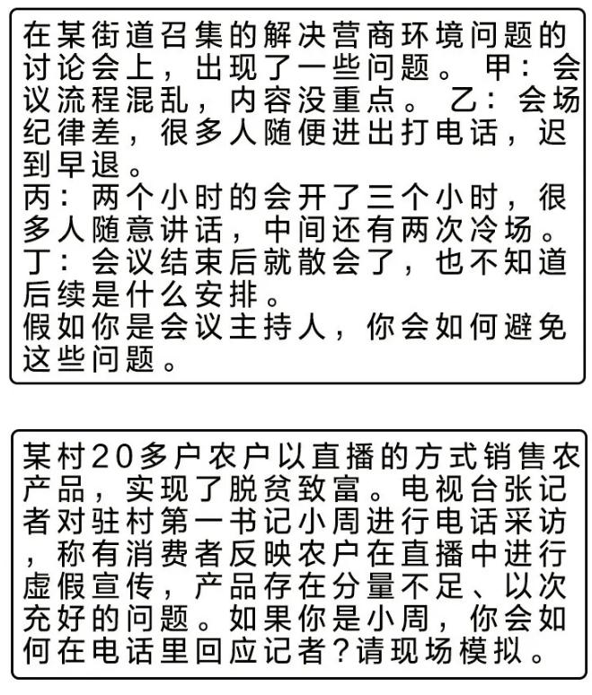 2020江苏省面题4