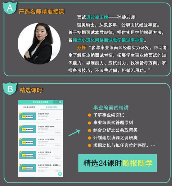 江苏事业单位统考面试1