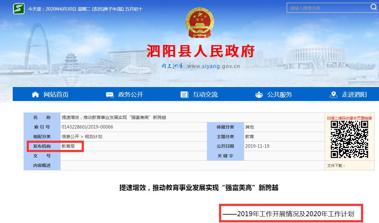 泗阳县教育局