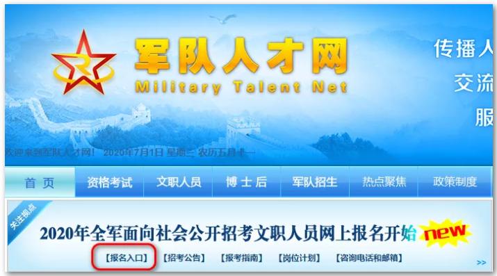 来了!2020年军队文职考试报名全过程详细步骤