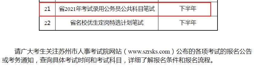 江苏省考笔试时间