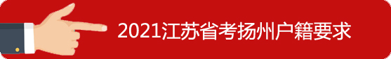 扬州市户籍要求