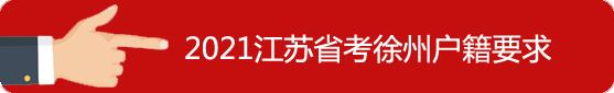 徐州市户籍要求