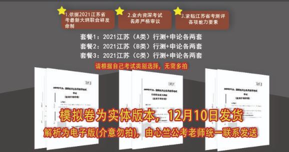 2021江苏省考冲刺模拟卷