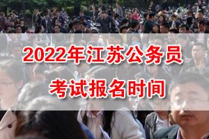 2022年江苏公务员考试报名时间