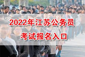 2022年江苏省考网上报名入口