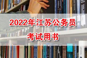 2022年江苏公务员考试通用教程上线